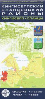 Кингисеппский и Сланцевский районы. Масштаб 1:100000