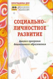 Социально-личностное развитие. Анализ программ дошкольного образования - Ирина Сушкова
