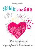 5 языков любви по Гари Чэпмену   170x121
