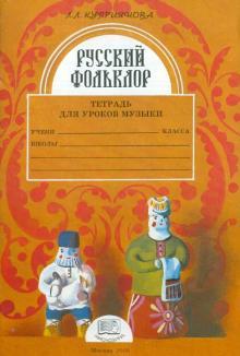 Русский фольклор. 1 класс. Тетрадь для уроков музыки - Лидия Куприянова
