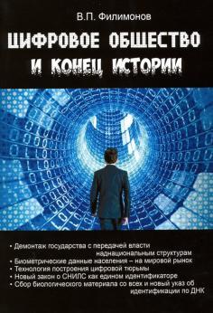Цифровые технологии и начертание антихриста