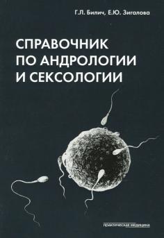 Библиотека практикующего врача