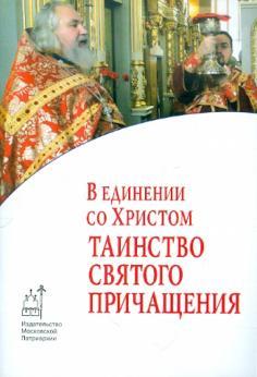 Православие в жизни