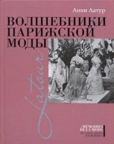 Memoires de la mode от Александра Васильева