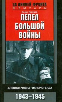 Пепел большой войны. Дневник члена гитлерюгенда. 1943 - 1945
