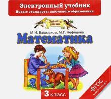 Математика. 3 класс. Электронный учебник (CD)