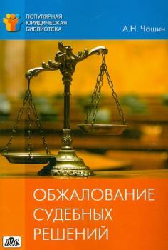 Популярная юридическая библиотека