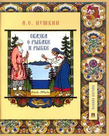 Сказка о рыбаке и рыбке. Подробный иллюстрированный комментарий
