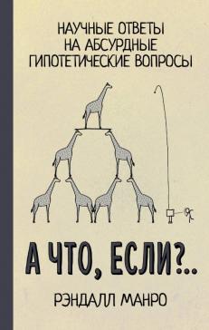 А что, если?.. Научные ответы на абсурдные гипотетические вопросы