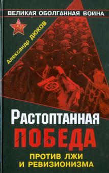 Растоптанная Победа. Против лжи и ревизионизма - Александр Дюков