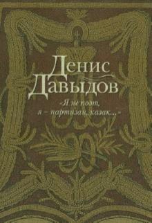 """""""Я не поэт, я - партизан, казак..."""". Сочинения в стихах и прозе"""