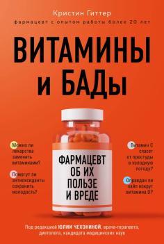 Витамины и БАДы. Фармацевт об их пользе и вреде