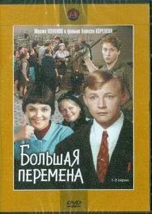 Большая перемена. 1-2 серии (DVD)