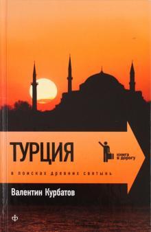 Турция. В поисках древних святынь - Валентин Курбатов