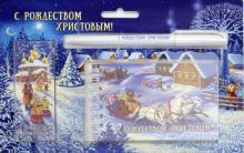 "Набор с блокнотом ""Рождество Христово. Тройка"" (блокнот, ручка, закладка)"