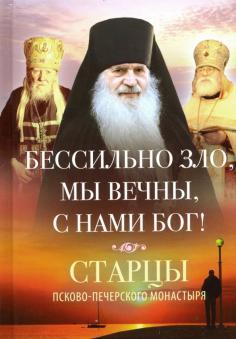 Старцы Псково-Печерского монастыря