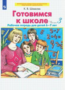 Готовимся к школе. Рабочая тетрадь для детей 6-7 лет. Комплект. Части 3-4. ФГОС ДО
