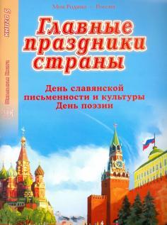 Моя Родина — Россия