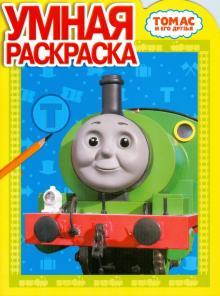 """Книга: """"Умная раскраска: 0819 Томас и его друзья"""". Купить ..."""