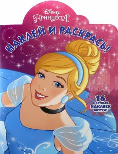 """Наклей и раскрась! """"Принцесса Disney"""" (№17018)"""