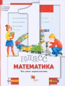 Математика. 1 класс. Что умеет первоклассник. Тетрадь для проверочных работ