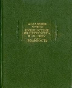 Литературные памятники