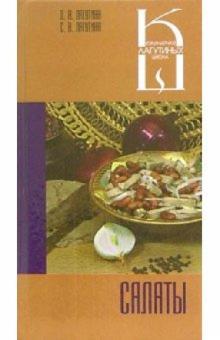 Салаты. Сборник кулинарных рецептов