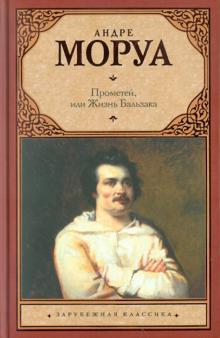 Прометей, или Жизнь Бальзака - Андре Моруа