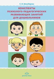 Конспекты психолого-педагогических развивающих занятий для дошкольников