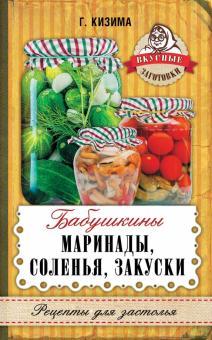 Бабушкины маринады, соленья, закуски - Галина Кизима