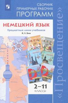 Немецкий язык. 2-11 классы. Сборник примерных рабочих программ. Предметные линии учебников И.Л. Бим