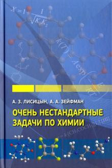 Решение нестандартных задач по химии соединения с натягом решение задач