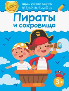 Пираты и сокровища