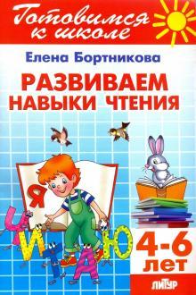 Развиваем навыки чтения. 4-6 лет
