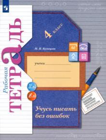 Учусь писать без ошибок. 4 класс. Рабочая тетрадь. ФГОС