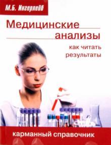 Медицинские анализы: как читать результаты. Карманный справочник