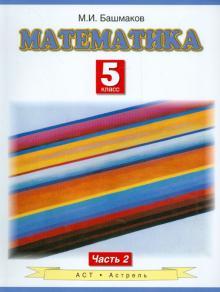 Математика. 5 класс. Учебник для общеобразовательных учреждений. В 2-х частях. Часть 2