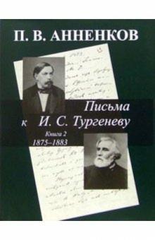 Письма к И. С. Тургеневу 1875-1883. Книга 2