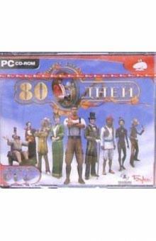 Вокруг света за 80 дней (3 CD)
