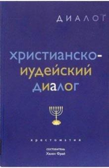Христианско-иудейский диалог: Хрестоматия
