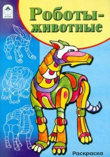 """Книга: """"Раскраска. Роботы-животные"""". Купить книгу, читать ..."""
