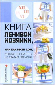Книга ленивой хозяйки, или Как вести дом, когда ни на что не хватает времени - Нино Гогитидзе