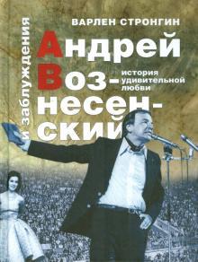 Андрей Вознесенский и заблуждения. История удивительной любви
