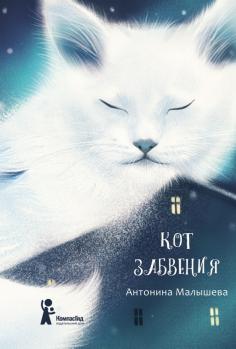 Кот забвения
