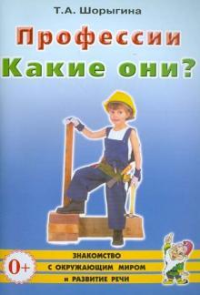 Профессии. Какие они? Книга для воспитателей, гувернеров и родителей