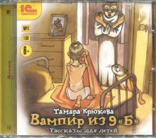 """Вампир из 9 """"Б"""". Рассказы для детей (CDmp3)"""
