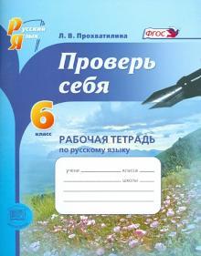 Русский язык. Рабочая тетрадь. 6 класс. Проверь себя. ФГОС