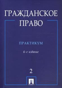 Гражданское право: практикум: в 2 ч. Ч. 2 - Егоров, Сергеев