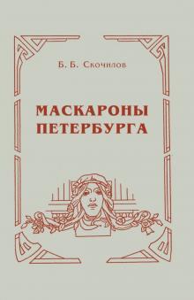 Маскароны Петербурга - Борис Скочилов