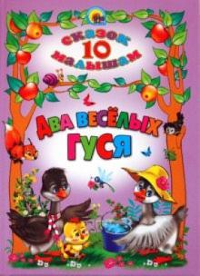 10 сказок малышам. Два веселых гуся